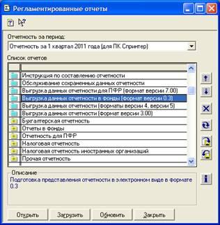 Референт программа для передачи отчетности